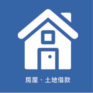 房屋、土地借款