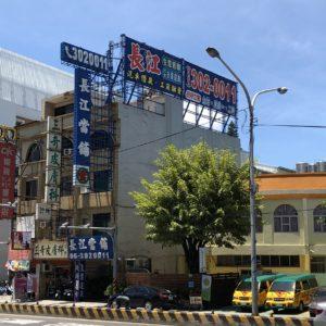 長江當舖店面照片